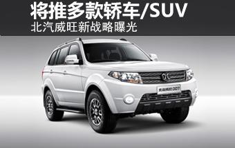 北汽威旺新战略曝光 将推多款轿车/SUV