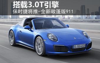 保时捷将推-全新敞篷版911 搭载3.0T引擎