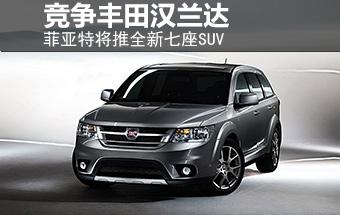 特将推全新七座SUV 竞争丰田汉兰达-菲亚特 文章
