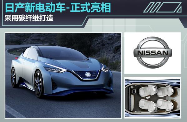 日产新电动车正式亮相  采用碳纤维打造