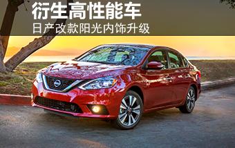 日产改款阳光内饰升级 将衍生高性能车型