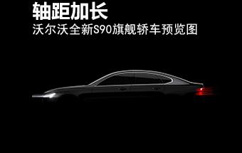 沃尔沃全新S90旗舰轿车预览图 轴距加长
