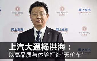"""上汽大通杨洪海:高品质打造""""天价车"""""""