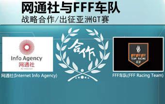 FFF车队完成2015亚洲GT系列赛全部赛事