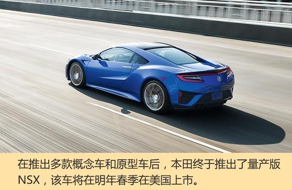 本田全新传奇跑车NSX 搭载油电混动系统高清图片