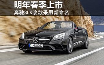 奔驰SLK改款采用新命名 明年一季度上市