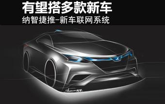 纳智捷推-新车联网系统 有望搭多款新车