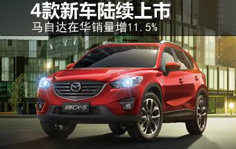 马自达在华销量增11.5% 4款新车陆续上市