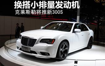 克莱斯勒将推新300S 换搭小排量发动机