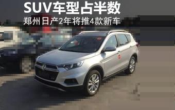 郑州日产2年将推4款新车 SUV车型占半数