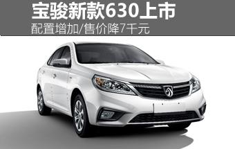 宝骏新款630上市 配置增加/售价降7千元