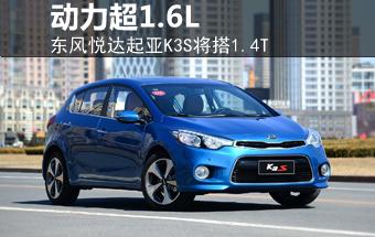 东风悦达起亚K3S将搭1.4T 动力超1.6升