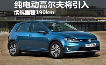 大众纯电动高尔夫将引入 续航里程190km-大众 文章 反向代理 汽车频道高清图片