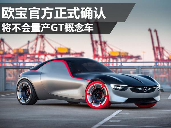 外观再拉风也没用 欧宝确认不会量产GT概念车(图1)