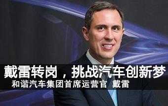 《安定独家》戴雷离职揭秘,挑战汽车创新梦想
