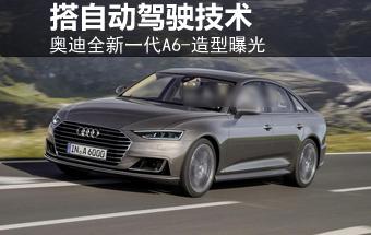 奥迪新一代A6-造型曝光 搭自动驾驶技术