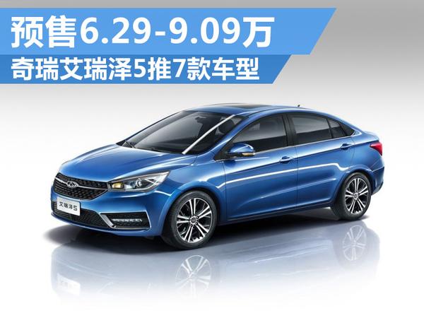 艾瑞泽5启动预售将推7款车 预售6.29-9.09万(图1)