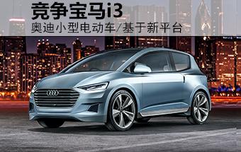 奥迪小型电动车/基于新平台 竞争宝马i3