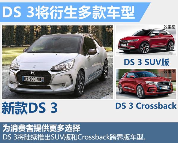 DS全新小型车将衍生SUV版本 与奥迪Q2竞争(图5)