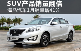 海马汽车1月销量增41% SUV产品销量翻倍