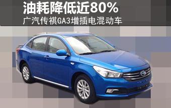 广汽传祺GA3增插电混动车 油耗降低近80%