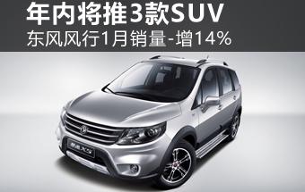 东风风行1月销量-增14% 年内将推3款SUV