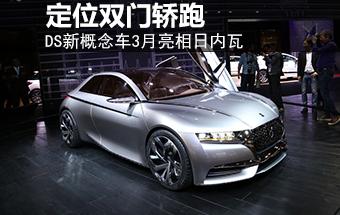 DS新概念车3月亮相日内瓦 定位双门轿跑