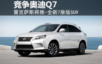 雷克萨斯将推-全新7座版SUV 竞争奥迪Q7