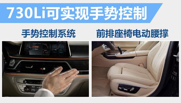 全新7系入门版车型 配置大幅增加/性价比更高(图6)