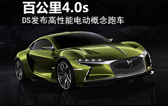 DS发布高性能电动概念跑车 百公里4.0s