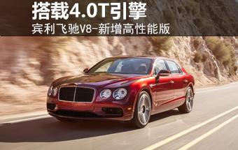 宾利飞驰V8-新增高性能版 搭载4.0T引擎