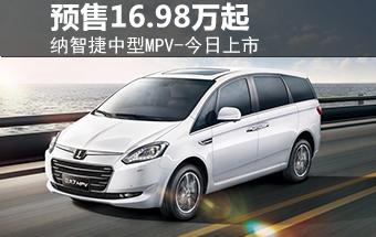 纳智捷中型MPV-今日上市 预售16.98万起