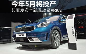 起亚发布全新混动紧凑SUV 今年5月将投产
