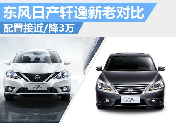 东风日产轩逸新老对比 配置接近降3万-搜娱汽车