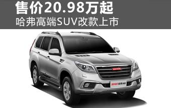 哈弗高端SUV改款上市 售价20.98-27.28万