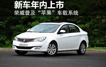 """荣威普及""""苹果""""车载系统 新车年内上市"""