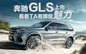 奔驰GLS  SUV上市带你看看他有哪些魅力