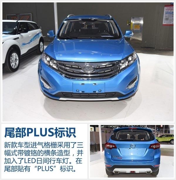 搭8速变速器的自主SUV改款来袭 预售10-14万(图3)