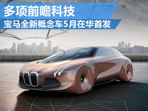 """宝马眼中未来的汽车 """"变形""""概念车亚洲首发(图1)"""