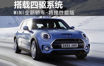 MINI全新轿车-将推性能版 搭载四驱系统