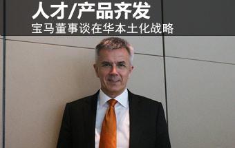 """宝马全球董事首谈 中国三大""""敏感""""话题"""
