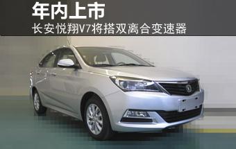 长安悦翔V7将搭双离合变速器 年内上市