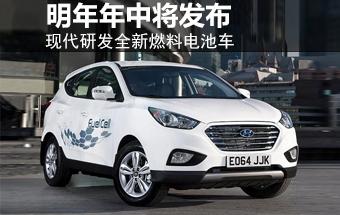 现代研发全新燃料电池车 明年年中将发布