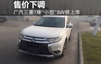 """广汽三菱7座""""小型""""SUV将上市 售价下调-三菱 文章 汽车频道 山西黄高清图片"""