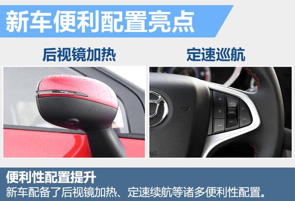 中华小型SUV V3改款 价格降低 配置提升高清图片