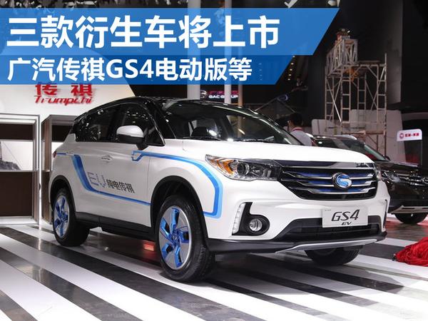 广汽传祺GS4电动版 等三款衍生车将上市(图1)