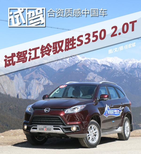 合资质感中国车 试驾江铃驭胜S350 2.0T高清图片
