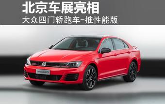大众四门轿跑车-推性能版 北京车展亮相
