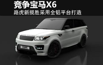 路虎新揽胜采用全铝平台打造 竞争宝马X6