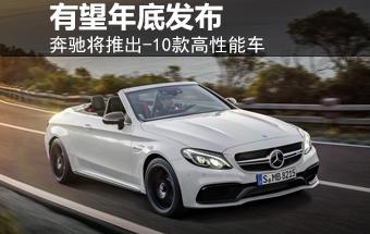 奔驰将推出-10款高性能车 有望年底发布